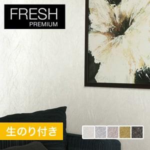 【のり付き壁紙】空気を洗う壁紙 クラフトライン ルノン フレッシュプレミアム RF-6142~RF-6146
