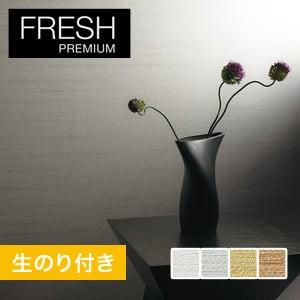 【のり付き壁紙】空気を洗う壁紙 クラフトライン ルノン フレッシュプレミアム RF-6147~RF-6150
