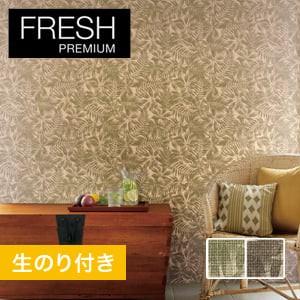 【のり付き壁紙】ルノン フレッシュプレミアム リーフ&フラワー RF-6532・RF-6533