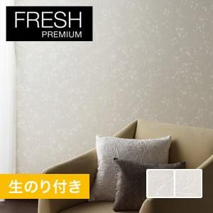 【のり付き壁紙】ルノン フレッシュプレミアム 抗アレルゲン壁紙 アレルブロック RF-6684・RF-6685