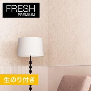 【のり付き壁紙】ルノン フレッシュプレミアム 抗アレルゲン壁紙 アレルブロック RF-6688