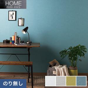 【のり無し壁紙】ルノン HOME 2020-2023 空気を洗う壁紙 ストレッチ RH-7007~RH-7010