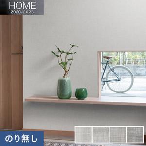 【のり無し壁紙】ルノン HOME 2020-2023 空気を洗う壁紙 撥水コート RH-7011~RH-7014