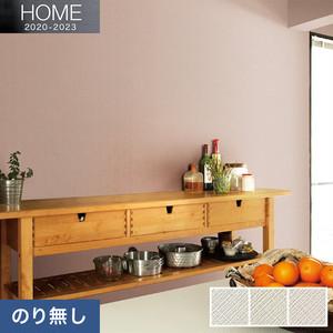 【のり無し壁紙】ルノン HOME 2020-2023 空気を洗う壁紙 撥水コート RH-7018~RH-7020