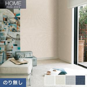 【のり無し壁紙】ルノン HOME 2020-2023 空気を洗う壁紙 撥水コート RH-7025~RH-7028