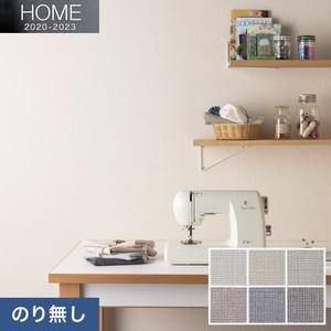 【のり無し壁紙】ルノン HOME 2020-2023 空気を洗う壁紙 織物調 RH-7043~RH-7048