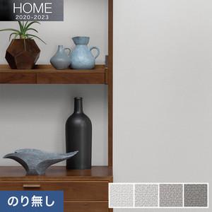 【のり無し壁紙】ルノン HOME 2020-2023 空気を洗う壁紙 織物調 RH-7049~RH-7052