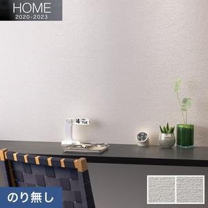 【のり無し壁紙】ルノン HOME 2020-2023 空気を洗う壁紙 リフォームおすすめ RH-7100・RH-7101