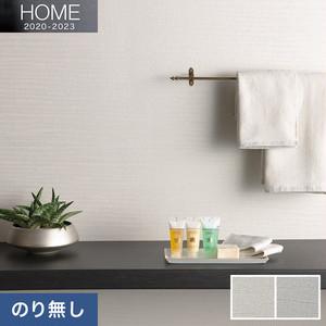 【のり無し壁紙】ルノン HOME 2020-2023 空気を洗う壁紙 水廻り RH-7127・RH-7128