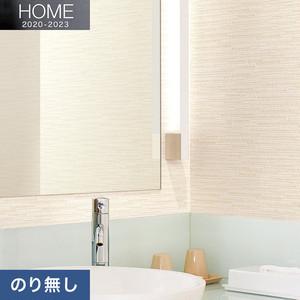 【のり無し壁紙】ルノン HOME 2020-2023 空気を洗う壁紙 水廻り RH-7135