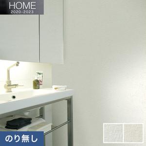 【のり無し壁紙】ルノン HOME 2020-2023 空気を洗う壁紙 水廻り RH-7136・RH-7137