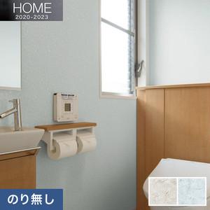【のり無し壁紙】ルノン HOME 2020-2023 空気を洗う壁紙 水廻り RH-7146・RH-7147