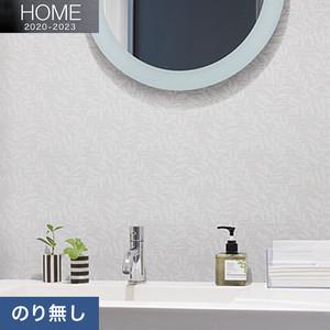 【のり無し壁紙】ルノン HOME 2020-2023 空気を洗う壁紙 水廻り RH-7152