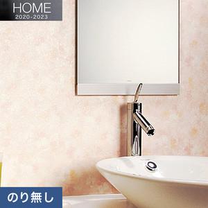 【のり無し壁紙】ルノン HOME 2020-2023 空気を洗う壁紙 水廻り RH-7155