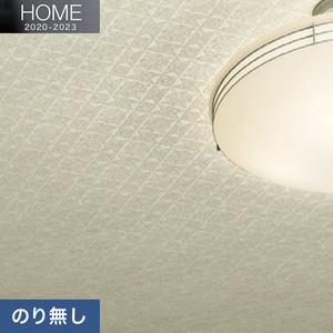 【のり無し壁紙】ルノン HOME 2020-2023 空気を洗う壁紙 天井 RH-7158