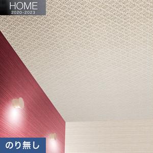 【のり無し壁紙】ルノン HOME 2020-2023 空気を洗う壁紙 天井 RH-7159