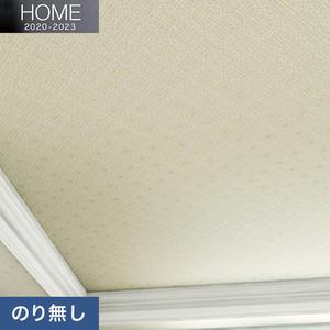 【のり無し壁紙】ルノン HOME 2020-2023 空気を洗う壁紙 天井 RH-7160