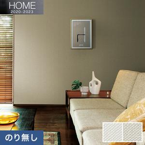 【のり無し壁紙】ルノン HOME 2020-2023 通気性 空気を洗う壁紙 RH-7247・RH-7248