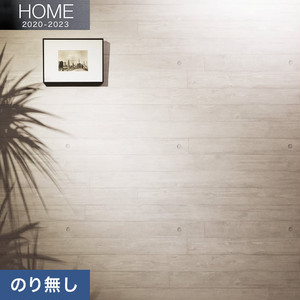 【のり無し壁紙】ルノン HOME 2020-2023 アースディスプレイ RH-7338