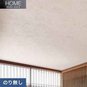 【のり無し壁紙】ルノン HOME 2020-2023 和調 RH-7425