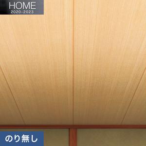 【のり無し壁紙】ルノン HOME 2020-2023 和調 RH-7426
