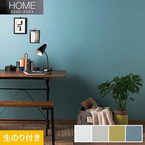 【のり付き壁紙】ルノン HOME 2020-2023 空気を洗う壁紙 ストレッチ RH-7007~RH-7010