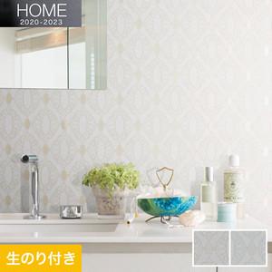 【のり付き壁紙】ルノン HOME 2020-2023 空気を洗う壁紙 水廻り RH-7144・RH-7145
