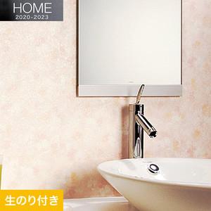 【のり付き壁紙】ルノン HOME 2020-2023 空気を洗う壁紙 水廻り RH-7155
