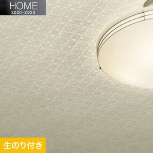 【のり付き壁紙】ルノン HOME 2020-2023 空気を洗う壁紙 天井 RH-7158
