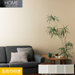 【のり付き壁紙】ルノン HOME 2020-2023 抗アレルゲン壁紙 アレルブロック RH-7219~RH-7222