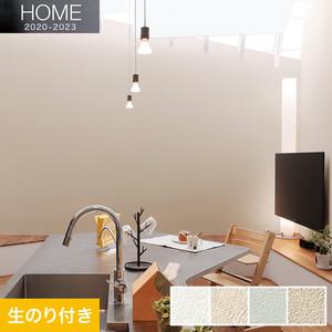 【のり付き壁紙】ルノン HOME 2020-2023 抗アレルゲン壁紙 アレルブロック RH-7223~RH-7226