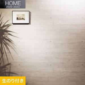 【のり付き壁紙】ルノン HOME 2020-2023 アースディスプレイ RH-7338