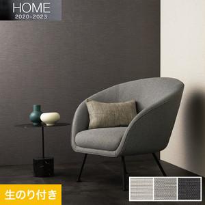 【のり付き壁紙】ルノン HOME 2020-2023 テキスタイル・パターン RH-7367~RH-7369
