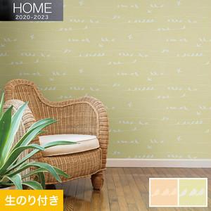 【のり付き壁紙】ルノン HOME 2020-2023 ポップライフ RH-7399・RH-7400