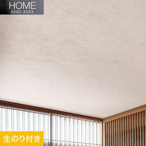 【のり付き壁紙】ルノン HOME 2020-2023 和調 RH-7425