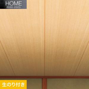 【のり付き壁紙】ルノン HOME 2020-2023 和調 RH-7426