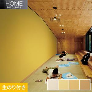 【のり付き壁紙】ルノン HOME 2020-2023 抗菌・汚れ防止 スーパーハード 「幼児の城」 不燃 RH-7717~RH-7720