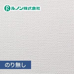 【のり無し壁紙】特価壁紙 軽量・耐クラック 織物調 ルノンマークII RM-501