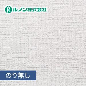 【のり無し壁紙】特価壁紙 軽量・耐クラック 織物調 ルノンマークII RM-503