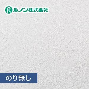 【のり無し壁紙】特価壁紙 軽量・耐クラック 石目調 ルノンマークII RM-504