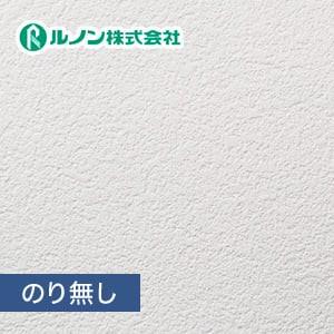 【のり無し壁紙】特価壁紙 軽量・耐クラック 石目調 ルノンマークII RM-505