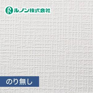 【のり無し壁紙】特価壁紙 織物調 ルノンマークII RM-510
