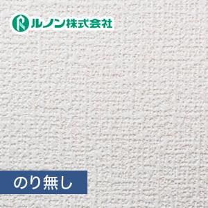 【のり無し壁紙】特価壁紙 織物調 ルノンマークII RM-512