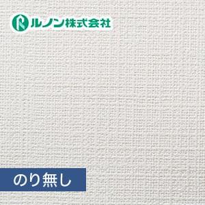 【のり無し壁紙】特価壁紙 織物調 ルノンマークII RM-515