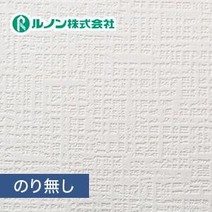 【のり無し壁紙】特価壁紙 織物調 ルノンマークII RM-516