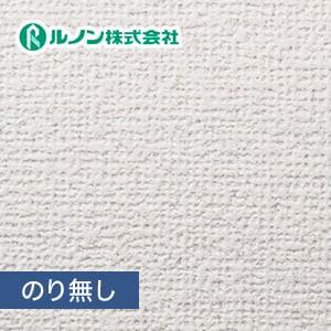 【のり無し壁紙】特価壁紙 織物調 ルノンマークII RM-519