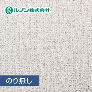 【のり無し壁紙】特価壁紙 織物調 ルノンマークII RM-522