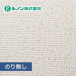 【のり無し壁紙】特価壁紙 織物調 ルノンマークII RM-524