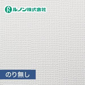 【のり無し壁紙】特価壁紙 織物調 ルノンマークII RM-525