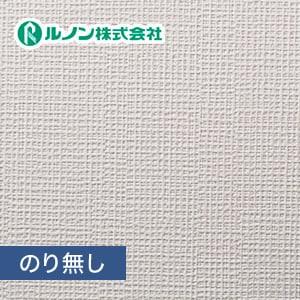 【のり無し壁紙】特価壁紙 織物調 ルノンマークII RM-527